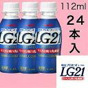 LG21 ドリンク タイプ112ml×24本 明治 プロビオ ヨーグルト【クール便】