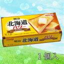 明治 北海道バター 200g【あす楽】