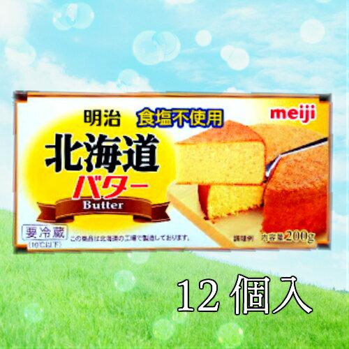 明治 北海道バター食塩不使用 200g 12個入...の商品画像