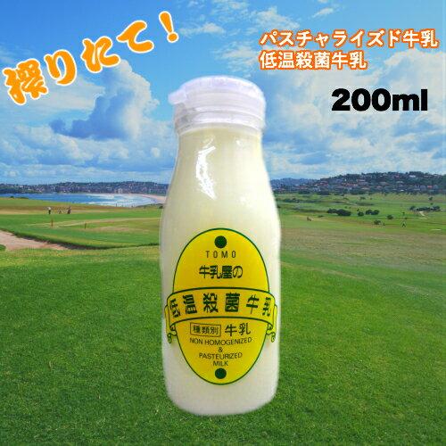 牛乳屋の低温殺菌牛乳 200ml (ノンホモ) 東毛酪農 パスチャライズド牛乳