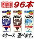 ザバスミルク 200ml★4種類からよりどり4ケース★  96本 まとめ買いに♪人気のミルクプロテインを手軽に摂取