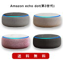 送料無料 Amazon echo dot(第3世代) アマゾン エコードット スマートスピーカー ハンズフリー スケジュール管理 with Alexa BLUETOOTH サンドストーン 白 チャコール 黒 プラム ピンク ヘザーグレー 灰色