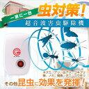 3個セット 超音波式 害虫駆除 360度シャットアウト 省エネ ネズミ ゴキブリ 蚊 クモ ハエ ム