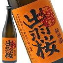 出羽桜 出羽の里 純米酒 720ml