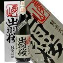 出羽桜 純米大吟醸 愛山(あいやま)1.8L