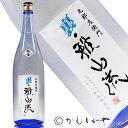 九郎左衛門 裏・雅山流 極華 (うらがさんりゅう ごっか) 1.8L