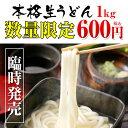 NAMA-1K【臨時発売】数量限定600円本格生うどん1キロ 10P03Dec16