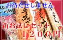 【送料無料】1200円 お待たせしません!かも手の手延べお試しセット!
