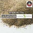 ショッピングポット カンポットペッパー 黒胡椒(パウダー) 50g _ La Plantation Kampot Black Pepper Powder (LP-BLP050) カンボジア産コショウ