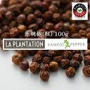 カンポットペッパー 赤胡椒(粒) 100g : La Plantation Kampot Red Pepper (LP-RED100) カンボジア産コショウ
