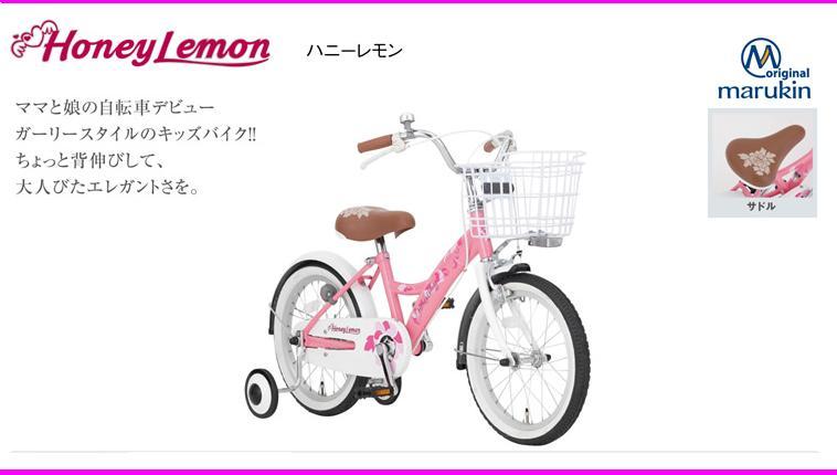 ... 自転車の女の子向け自転車
