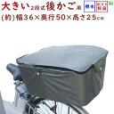 【郵送送料無料】 代金引換不可 【2段リア無地特大】大切な荷物もこれで安心! 雨 ほこりから守ります。