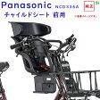 Panasonic パナソニック ギュットアニーズ用フロントチャイルドシート NCD336ブラック ENMA03用前子供乗せ(後付け用)