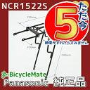 Panasonic パナソニック NCR1522S リアキャリア エネモービル用 ELB01 後キャリア