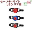 自転車 テールライト LED キャットアイ 高輝度 赤色LED セーフティ テールライト CAT EYE SL-LD135-R 取り付け簡単 自転車ライト! 【0815楽天カード分割】&&
