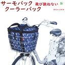 クーラーバック 自転車用 前カゴカバー 兼 保冷バック 自転...