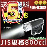 ポイント5倍 27日(月)朝迄 自転車 ライト LED 明るい YSD BL04K ブラック色 800カンデラ 電池つきで すぐ使える 高輝度 白色LEDバッテリーライト JIS規格光度基準適合 自転車ライト!
