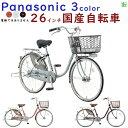 自転車 26インチ 国産 パナソニック B-CNJ612 日本製自転車 シナモンJP 26インチ Panasonic 電動ではありません