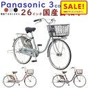 最大29倍 5%還元 11日朝迄 自転車 26インチ 国産 パナソニック B-CNJ612 日本製自転車 シナモンJP 26インチ Panasonic 電動ではありま..