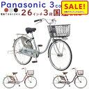 最大29倍 5%還元 11日朝迄 自転車 26インチ 国産 パナソニック B-CNJ632 日本製自転車 シナモンJP 26インチ 3段変速 電動ではありません