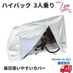 【送料込み】 <strong>自転車カバー</strong> ハイバック 電動アシスト自転車用 EL-D 撥水加工のクイックカバー <strong>3人乗り</strong>対応 大きいサイクルカバー 子供乗せ 後ろ付にも ファスナー付きで かけやすい 使いやすい 簡単 飛ばない 風飛び防止 丈夫な布製