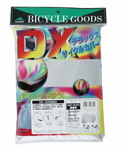 自転車カバー送料無料大久保製作所大きめ丈夫オックス厚番手耐久性重視サイクルカバー電動自転車にも梅雨対策