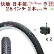 自転車タイヤ 26インチ IRC シティポップス 超快適 80型 26X13/8 当店で最も販売数の多い日本製タイヤ 自転車タイヤ、英式チューブセット(各2本) DIY