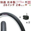 自転車タイヤ 26インチ 国産 2本IRC シティポップス 超快適 80型 26X13/8 当店で最も販売数の多い日本製タイヤ 自転車タイヤ、英式チューブセット(各2本) DIY &&