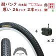 自転車タイヤ 26インチ パンクしにくいタイヤ IRC 自転車タイヤ、英式チューブセット(各2本) シティポップス 耐パンク 80型 26インチ26X13/8 日本製タイヤ
