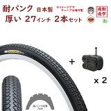 自転車タイヤ 27インチ 2本 パンクしにくいタイヤ IRC 自転車タイヤ、英式チューブセット(各2本) シティポップス 耐パンク 80型 27インチ 27X13/8 当店人気日本製タイヤ ! &&
