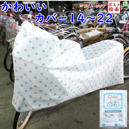 <strong>自転車カバー</strong> <strong>キッズ</strong> 子供用 送料込み 水玉ブルー 14インチ 16インチ 18〜22インチ まで 幼児<strong>自転車カバー</strong> かわいい