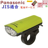 自転車 ライト LED パナソニック 送料無料 電池サービス 高輝度 白色LEDバッテリーライト Panasonic SKL131G グリーン色 (SKL100 後継) JIS規格光度基準適合の 自転車ライト!