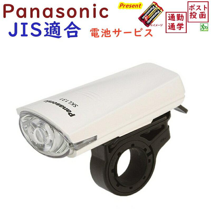 自転車 ライト LED パナソニック 送料無料 電池サービス 高輝度 白色LEDバッテリー…...:kamy2:10002313