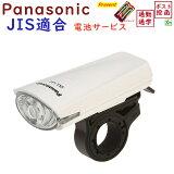 自転車 ライト LED パナソニック 送料無料 電池サービス 高輝度 白色LEDバッテリーライト Panasonic SKL131W ホワイト色 (SKL100 後継) JIS規格光度基準適合の 自転車ライト!