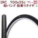 自転車タイヤ 700C IRC W/O 700×35C インテッツオ M125 タイヤ 街乗り用の自転車タイヤ クロスバイク ロードバイク タイヤのみ1本 ※※