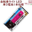 サギサカ 自転車ライト 1LED前照灯ライト ピンク 4973291446245 電池サービス
