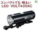 自転車ライト LED 明るい 小さい HL-EL070RC VOLT400XC [ボルト400XC] CATEYE 400ルーメン USB充電 ※※