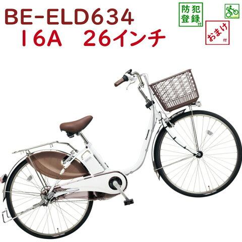 パナソニック ビビ・DX BE-ELD634F アクティブホワイト 26インチ 2018 電動アシスト自転車 完成車