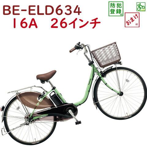 パナソニック ビビ・DX BE-ELD634G2 アップルグリーン 26インチ 2018 電動アシスト自転車 完成車