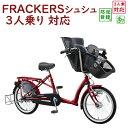 フラッカーズ シュシュ FRCH203W RD09P ディープロッソ 子供乗せ自転車 ふらっか〜ず 2017 3人乗り対応 20インチ 内装3段変速 丸石サイクル 電動ではありません。 完成車
