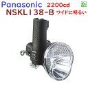Panasonic NSKL138-B 自転車 ダイナモライト ブラック LED 低負荷ゴムローラー