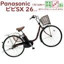 パナソニック ビビ・SX BE-ELSX63T チョコブラウン 26インチ 8A 2018 電動アシスト自転車 完成車...
