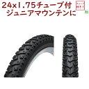 自転車タイヤ 24インチ 共和 24X1.75 H/E IN...