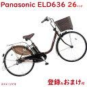 ショッピング電動自転車 パナソニック ビビ・DX BE-ELD636T チョコブラウン 26インチ 16A 2020年モデル 電動アシスト自転車 シマノ 内装3段 ママチャリ 免許返納 プレゼントにも