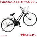 パナソニック ティモ・DX・27 BE-ELDT756B ピュアブラック 27インチ シティサイクル 16A 2020年モデル 電動アシスト自転車