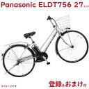 パナソニック ティモ・DX・27 BE-ELDT756S2 モダンシルバー 27インチ シティサイクル 16A 2020年モデル 電動アシスト自転車