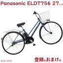 パナソニック ティモ・DX・27 BE-ELDT756V2 インディゴブルーメタリック 27インチ シティサイクル 16A 2020年モデル 電動アシスト自転車