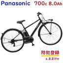 パナソニック ベロスター BE-ELVS772B ミッドナイトブラック 700C 2020年モデル クロスバイク 電動アシスト自転車 8A