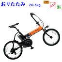 パナソニック オフタイム BE-ELW073K オレンジ×ブラック 黒 電動アシスト自転車 おりたたみ自転車