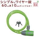 自転車 ワイヤー錠 送料無料 JC-020W ワイヤー錠 グリーン 長さ60cmX太さ10mmのワイヤー錠